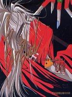BAD BLOOD絕愛1989番外篇^(全^)