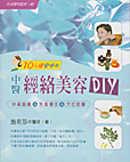 中醫經絡美容DIY :  中藥面膜&芳香精油&穴位按摩 /