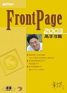FrontPage 2003高手攻略