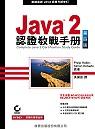 Java 2認證教戰手冊(第四版)