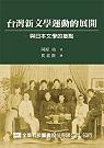台灣新文學運動的展開:與日本文學的接點