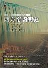 西方帝國簡史 :  遷移、探索與征服的三部曲 /