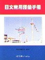 日文常用語彙手冊
