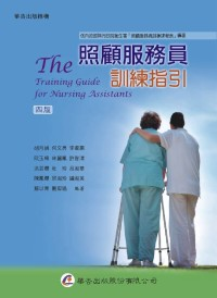 照顧服務員訓練指引 =  The training guide for nursingassistants /