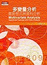 多變量分析 :  套裝程式與資料分析 = Multivariate analysis : statistical package and data analysis /