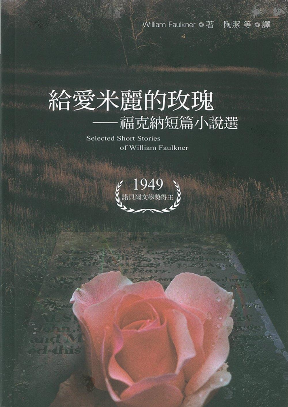 給愛米麗的玫瑰:福克納短篇小說選