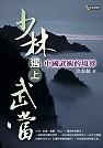 少林遇上武當:中國武術的境界