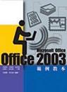 Office 2003範例教本