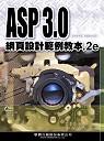 ASP 3.0網頁設計範例教本,2e