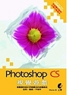 Adobe Photoshop CS視覺遊戲