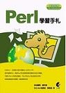 Perl學習手札