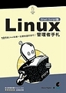Linux管理者手札,Shell Script篇
