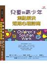 兒童與青少年焦點解決短期心理諮商 /