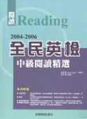 2004-2006全民英檢中級閱讀精選