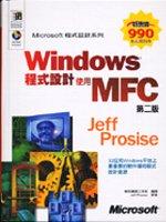Windows程式設計:使用MFC