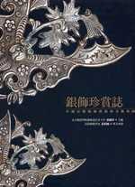 銀飾珍賞誌:中國民間銀飾藝術的美麗典藏