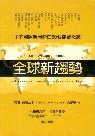 全球新趨勢:了解國際新局勢的80個關鍵概念