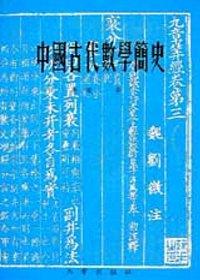 中國古代數學簡史 /