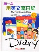 第一次用英文寫日記 = My first English diary