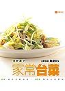 名師講堂家常台菜:60道台菜輕鬆做,160種菜色簡單換