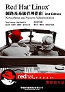 Red Hat Linux網路及系統管理指南