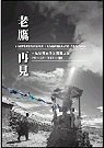 老鷹,再見:一位排灣女子的藏西之旅