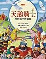 天鵝騎士:世界武士故事集