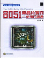 8051單晶片實作 :  使用C語言 = C and the 8051 : building efficient applications /