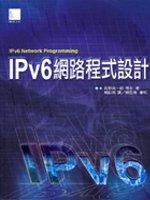 IPv6網路程式設計