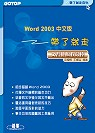 Word 2003中文版:帶了就走