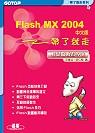 Flash MX 2004中文版:帶了就走