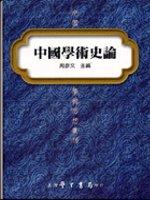 中國學術史論