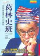 葛林史班:全世界最有權力的央行總裁