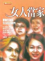 女人當家:事業生涯的五大成功竅門