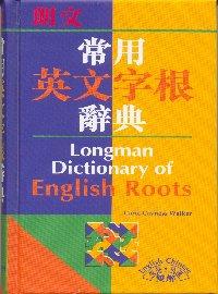 朗文常用英文字根辭典(英英.英...