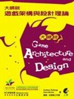 大師談遊戲架構與設計理論