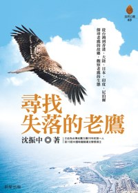 尋找失落的老鷹:老鷹的故事