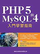 PHP 5與MySQL 4入門學習指南