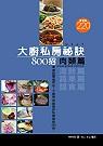 大廚私房秘訣800招:肉類篇