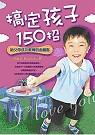 搞定孩子150招 :  建立孩子成功特質的金鑰匙 /
