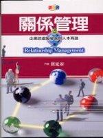 關係管理:企業的虛擬發展與人本再造