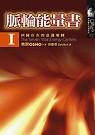 脈輪能量書:回歸存在的意識地圖