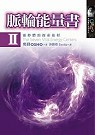 脈輪能量書:靈妙體的探索旅程