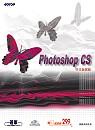 Photoshop CS中文版實務