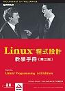 Linux程式設計教學手冊