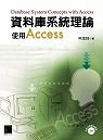資料庫系統理論 : 使用Access