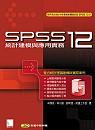 SPSS 12統計建模與應用實務