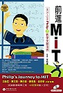 前進MIT:天才小子Philip之數學美麗境界