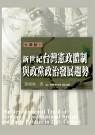 新世紀台灣憲政體制與政黨政治發展趨勢