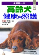 圖解高齡犬健康與照護:讓愛犬充滿活力且長壽的祕訣
